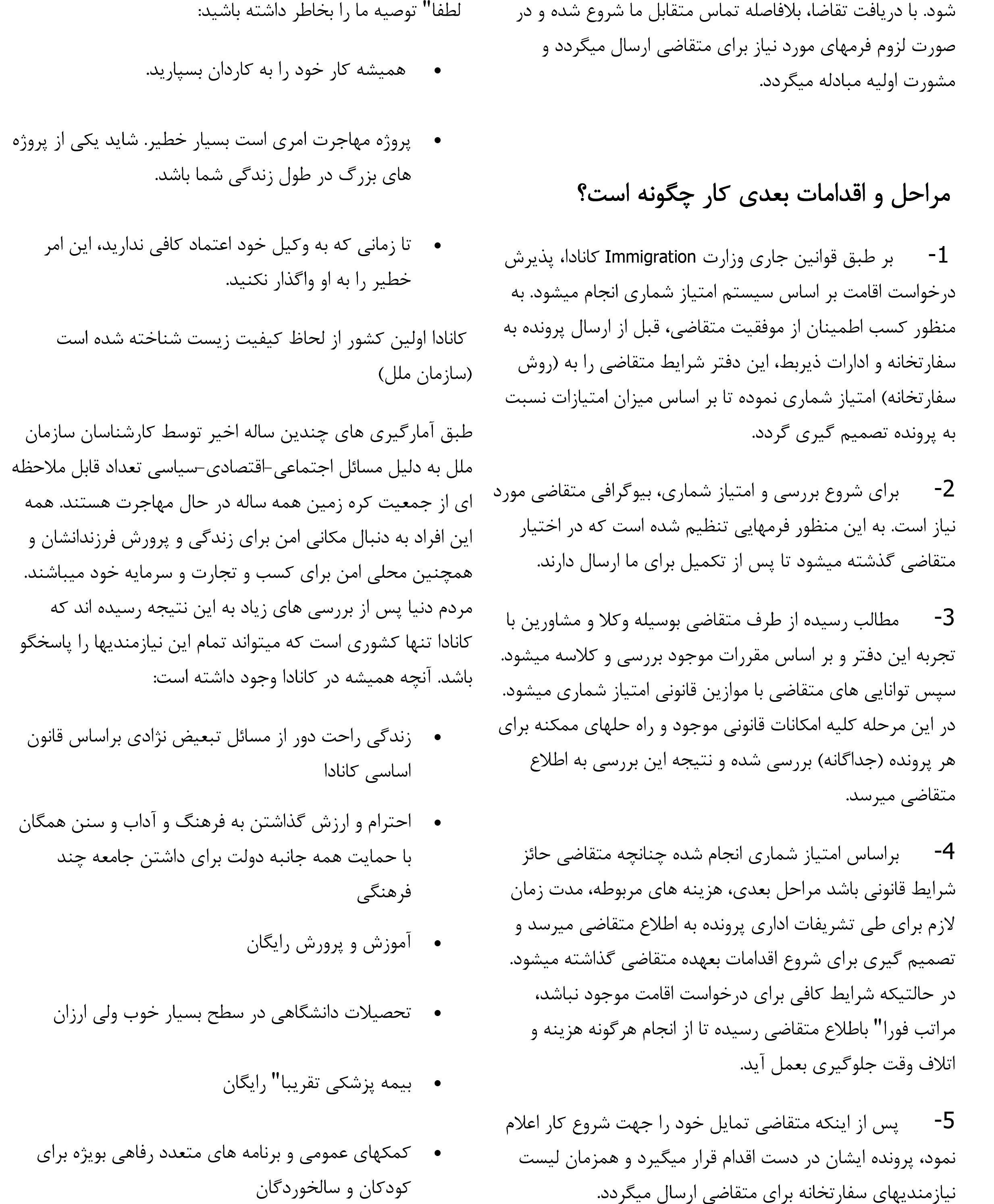 Microsoft Word - 2016-12-12-farsi2